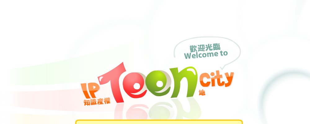 歡迎光臨知識產權Teen地 Welcome to IP Teen City